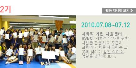 2010.07.08~07.12 - 사회적 기업 지원센터 HSBC. 사회적 약자를 위한 사업을 진행하고 꾸준히 교육의 기회를 제공하는 그 곳에 찾아가 참된 의미와 역할을 생각해 보다.