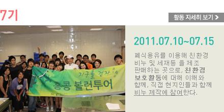 2011.07.10~07.15 - 폐식용유를 이용해 친환경 비누 및 세재등 을 제조 판매하는 곳으로, 친환경 보호활동에 대해 이해와 함께, 직접 현지인들과 함께 비누 제작에 참여한다.