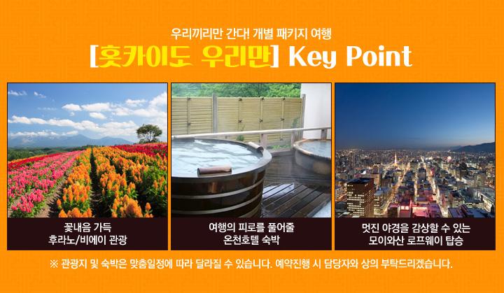 꽃내음 가득~ 홋카이도로 떠나요! 이벤트 관련 이미지입니다.