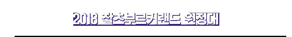 2018 부르커랜드 원정대