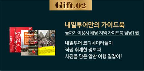 Gift2. 내일투어만의 가이드북-금까기 이용시 해당 지역 가이드북 팀당 1권