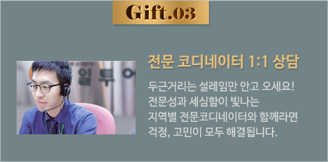 Gift3.전문 코디네이터 1:1 상담