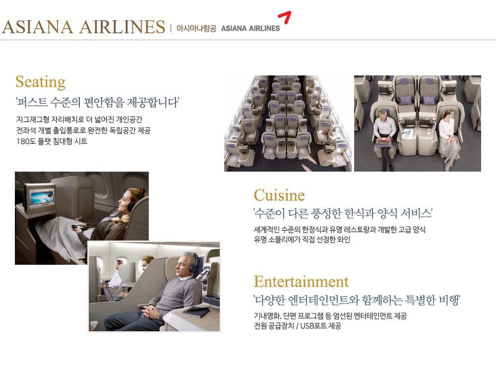 ASIANA AIRLINES | 아시아나항공