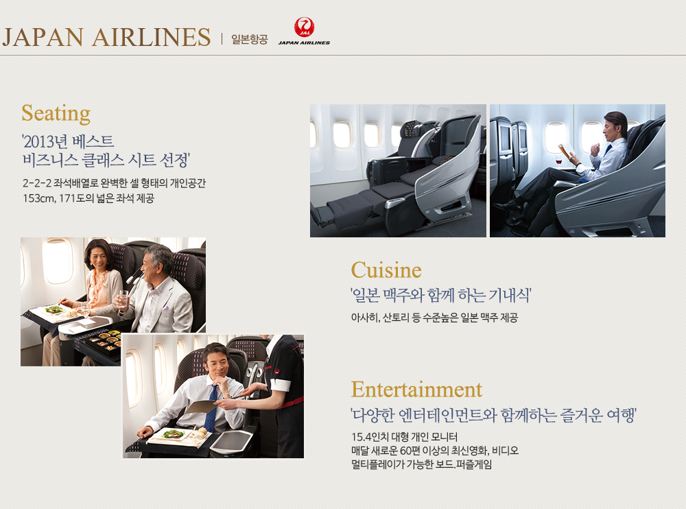 JAPAN AIRLINES | 일본항공