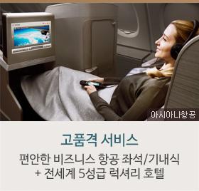 고품격 서비스-편안한 비즈니스 항공 좌석/기내식 + 전 세계 5성급 럭셔리 호텔