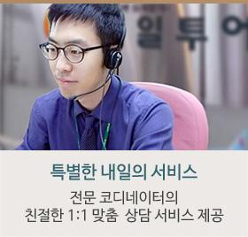 특별한 서비스-전문 코디네이터의 친철한 1:1 맞춤 상담 서비스 제공