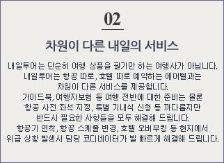 02. 차원이 다른 내일의 서비스