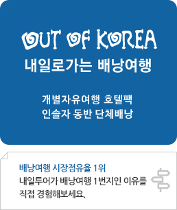 OUT OF KOREA 내일로 가는 배낭여행