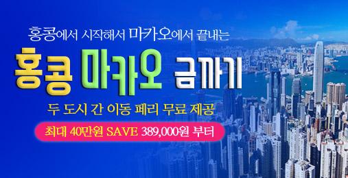 마카오-홍콩 페리 무료!