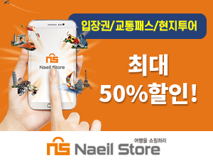 내일스토어 - 입장권/교통패스/현지투어 최대 50%할인!